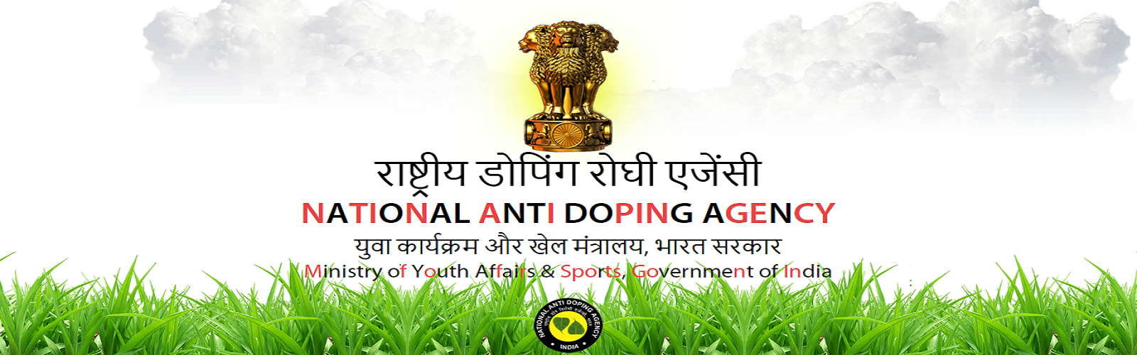 National Anti Doping Agency (NADA)